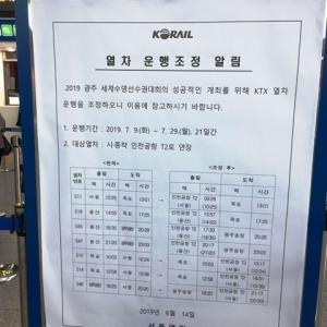 KTX仁川空港発着、期間限定で復活!~光州世界水泳開催期間中上り下り1日計7本