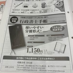 行政書士手帳...またこの季節に1年は早いですね(´-`).。oO