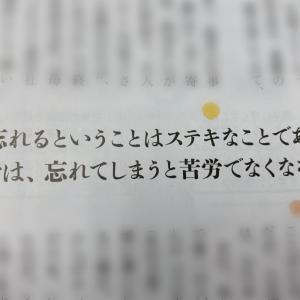 『忘れる』というコトはステキなコト(^○^)ですね