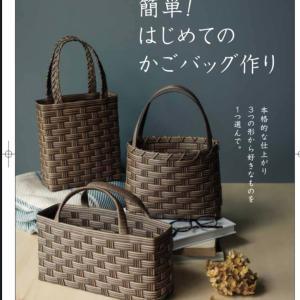 【簡単!始めてのかごバッグ作り】作ってくれてありがとう