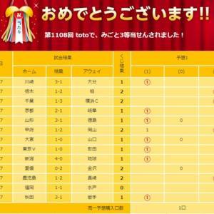 1108回toto結果★当選☆【三重県人】