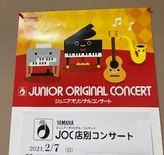 JOC店別コンサート
