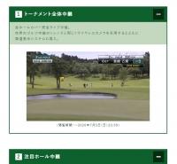 ゴルフ中継がインターネット