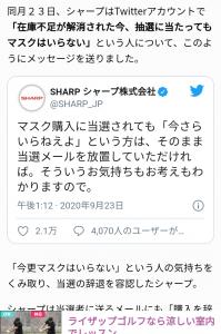 さすがSHARPのマスク?