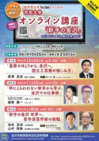 金沢市民大学講座もオンライン