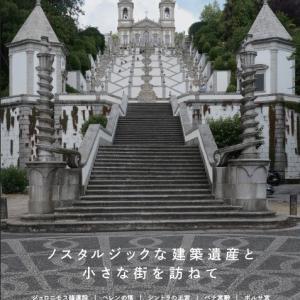 ◆新刊のお知らせ◆  『ポルトガル名建築さんぽ』