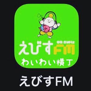 コミュニティfm放送「えびすfm」わいわい横丁