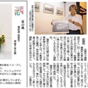篠葉さんの個展、武家屋敷山口亮一旧宅にて開催!