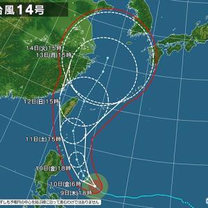 9/9のつぶやき 台風14号