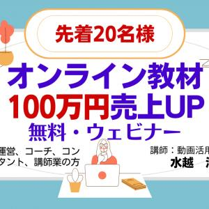 月商100万円アップ無料ウェビナー開催