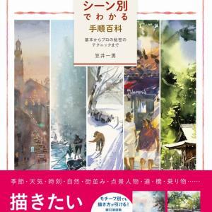 新刊の中味 -Contents of my new book-