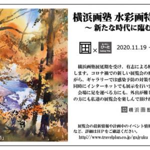横浜画塾 水彩画特別展 - Info for Exhibition of My Class -