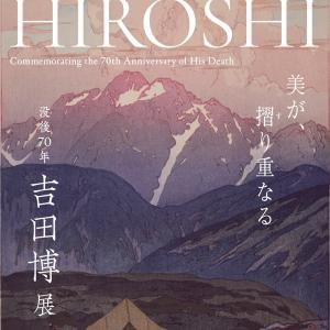 吉田博、好きだなぁ…《改訂・再掲》- Hiroshi Yoshida Exhibition -