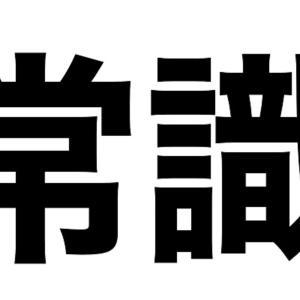 """""""通説""""ってほんと?《改訂・再掲》-Is the common opinion right?-"""