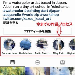 インスタ、ストーリーズのご紹介 - My 'Stories' of Instagram -