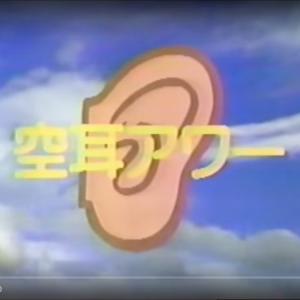 """私の 空耳アワーTop3 《改訂・再掲》 - My """"SORAMIMI"""" Top 3 -"""
