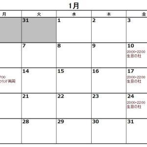 [スケジュール] 2020年1月