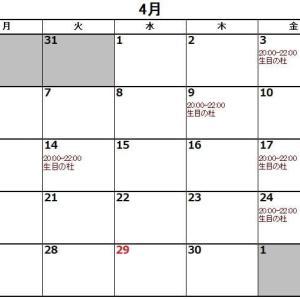 [スケジュール] 2020年4月
