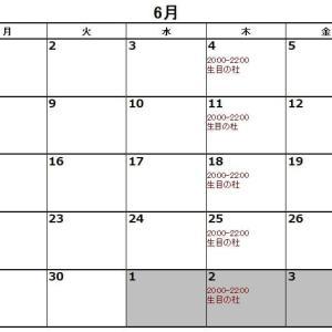 [スケジュール] 2020年6月