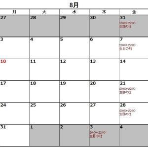 [スケジュール] 2020年8月