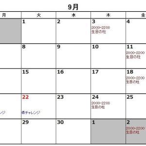 [スケジュール] 2020年9月