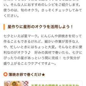 クックパッドNEWS記載♡七夕★おかず