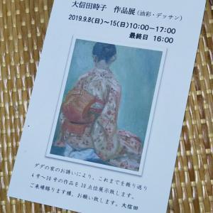 大信田時子さん IN『ダダの家』