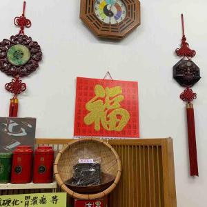 中華街に台湾茶とコーヒー豆の買出しへ
