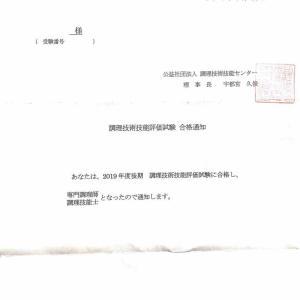 専門調理師試験(日本料理)に合格しました。