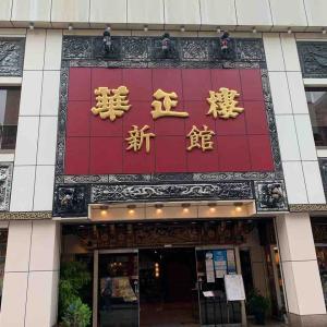 華正楼の椰蓉月餅(ココナッツ月餅)