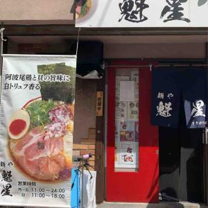 麺や魁星(さきがけぼし)