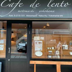 元町 Cafe de lento(レント)