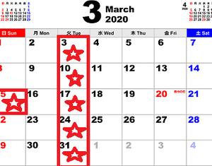 3月のお休み バビロン