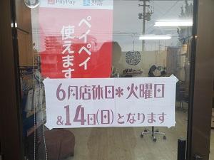 6/9定休日とマンガ