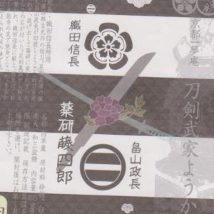 福岡市博物館 黒田家の甲冑、刀剣展へ  Fukuoka city museum