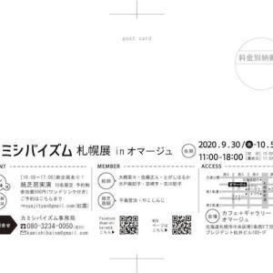 カミシバイズム展inオマージュ2020開催