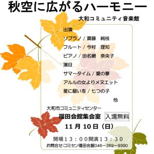 コミュニティ音楽館(福田)に出演します(大和市)