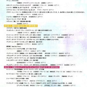 冬のコンサート2019(大和市)出演します
