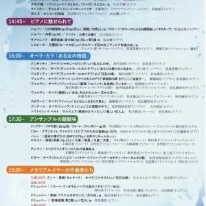 2018冬のコンサート(大和市)出演します