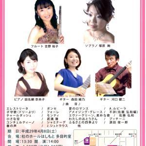 4/8 春のコンサート2(相模原)のお知らせ