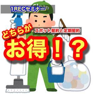 掃除屋さんに頼むなら、スポット契約と定期契約のどちらがお得なのか?