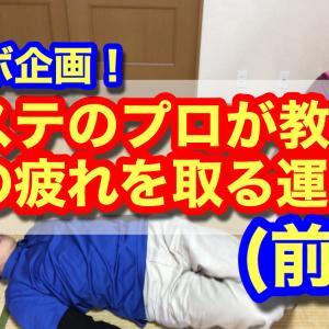 エステのプロに教えてもらう腰の疲れを取る運動の効果が凄すぎた!(前編、後編)