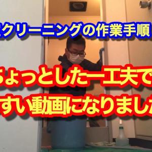 浴室クリーニングの作業手順を大公開!ちょっとした一工夫で見やすい動画になりました!?