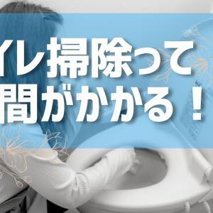 トイレ掃除にかかる時間。一体、何分でできるのか?