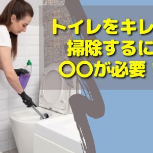 トイレをキレイに掃除するために最も大切な事とは?