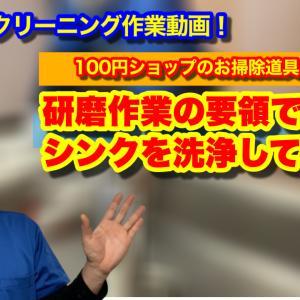 100円ショップのお掃除道具で研磨作業の要領でキッチンシンクを洗浄してみた!