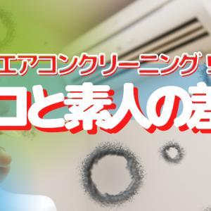 プロのエアコンクリーニングと素人のエアコン掃除!根本的に異なる大きな違いとは!?