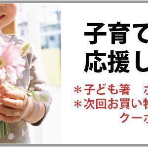 子育て家族応援キャンペーン!
