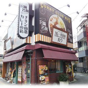 カレー倶楽部 ルウ/大阪府守口市