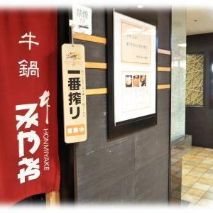 本みやけ 阪急三番街店/大阪市北区